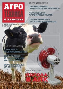 Журнал «Агротехника итехнологии» №5, сентябрь-октябрь 2010