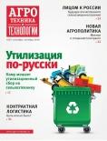 Агротехника и технологии. №5, сентябрь 2016