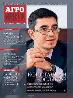 Журнал «Агроинвестор» №10, октябрь 2011