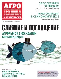 Журнал «Агротехника итехнологии» №4, июль-август 2013