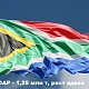 ЮАР— 1,25 млн т, рост вдвое