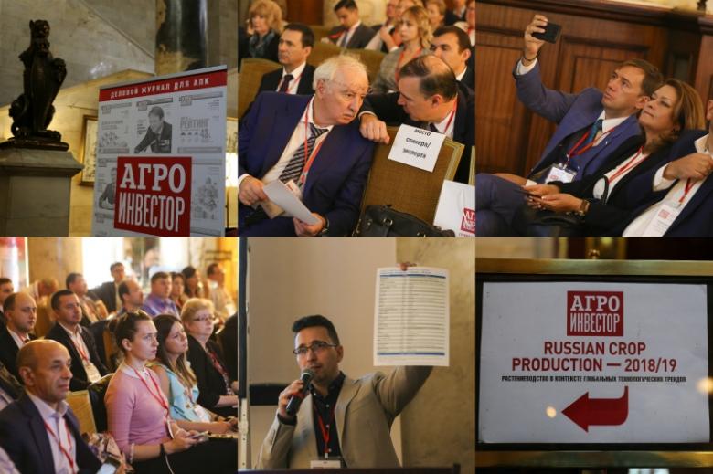 VIII отраслевая бизнес-конференция, «Растениеводство в контексте глобальных технологических трендов»