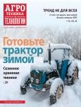 Агротехника и технологии №6, ноябрь-декабрь 2019