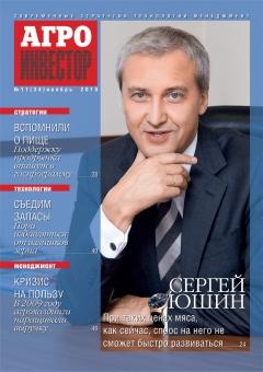 Журнал «Агроинвестор» №11, ноябрь 2010