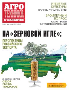 Журнал «Агротехника и технологии» №3, январь-июнь 2013