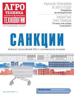 Журнал «Агротехника и технологии» №6, ноябрь-декабрь 2014