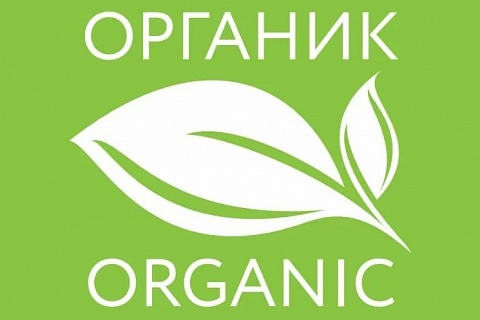 Минсельхоз определился со знаком органической продукции