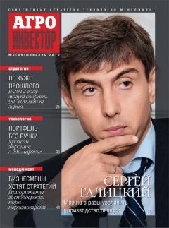 Журнал «Агроинвестор» №2, февраль 2012