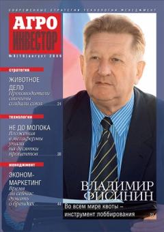 Журнал «Агроинвестор» №8, август 2009