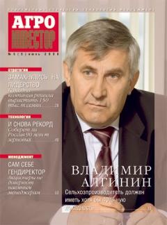 Журнал «Агроинвестор» №5, июнь 2008