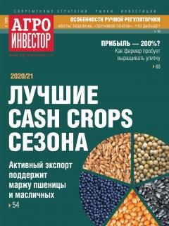 Агроинвестор. №04, апрель 2020