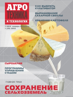 Журнал «Агротехника итехнологии» №1, январь-февраль 2012