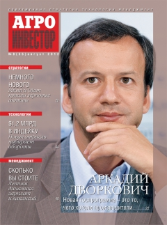 Журнал «Агроинвестор» №8, август 2012