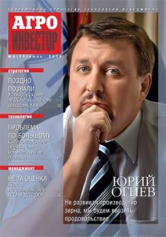 Журнал «Агроинвестор» №6, июнь 2010