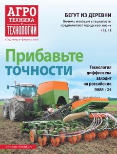 Агротехника и технологии. №1, январь 2020