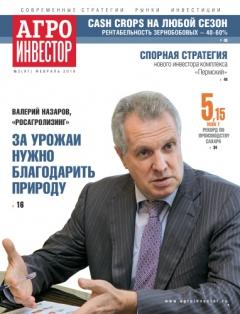 Журнал «Агроинвестор» №2, февраль 2016