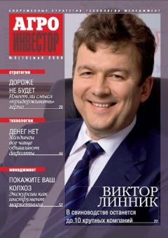 Журнал «Агроинвестор» №5, май 2009