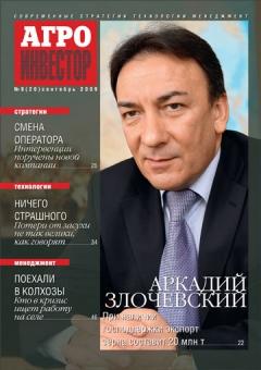 Журнал «Агроинвестор» №9, сентябрь 2009