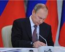 Президент подписал закон об однолетнем бюджете