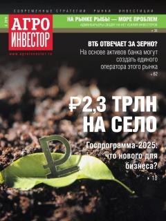 Журнал «Агроинвестор» №04, апрель 2019