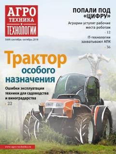 Агротехника и технологии. №05, сентябрь 2018