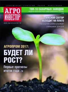 Журнал «Агроинвестор» №8, август 2017