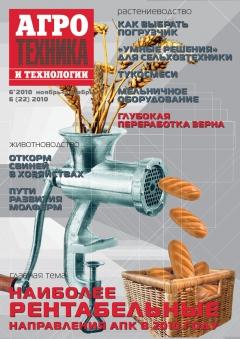 Журнал «Агротехника и технологии» №6, ноябрь-декабрь 2010