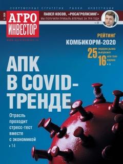 Агроинвестор. №05, май 2020