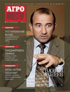 Журнал «Агроинвестор» №3, март 2011