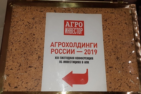Начала работу конференция «Агрохолдинги России-2019»