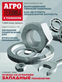 Журнал «Агротехника и технологии» №1, январь-февраль 2008