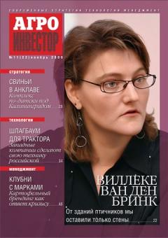 Журнал «Агроинвестор» №11, ноябрь 2009