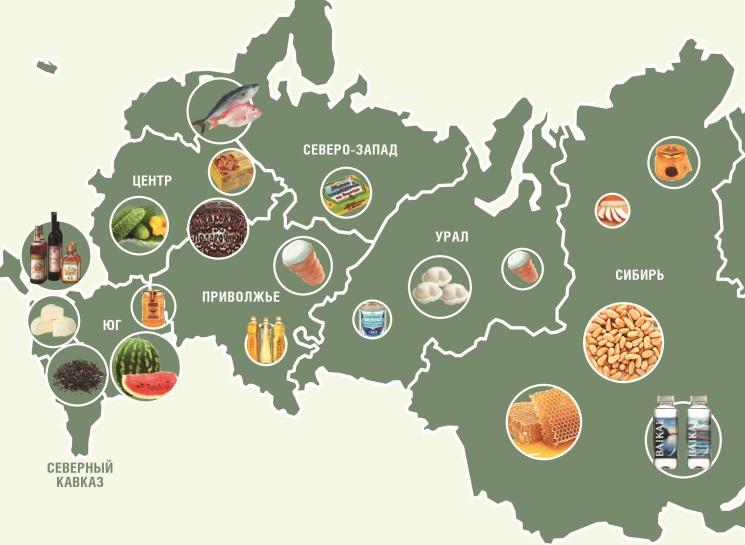 Продукты с географией