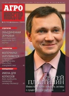 Журнал «Агроинвестор» №2, февраль 2009