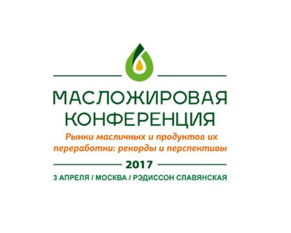 НОВОСТИ ПАРТНЕРОВ: Масложировая Конференция «Рынки масличных ипродуктов ихпереработки— 2017: рекорды иперспективы»