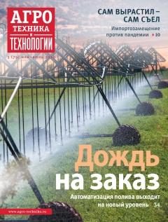 Агротехника и технологии. №3, май 2020