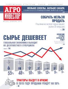 Журнал «Агроинвестор» №2, февраль 2015