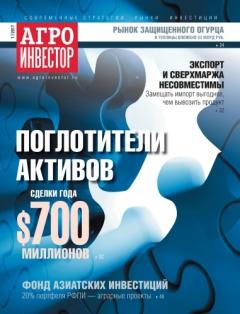 Журнал «Агроинвестор» №1, январь 2017