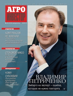 Журнал «Агроинвестор» №4, апрель 2011