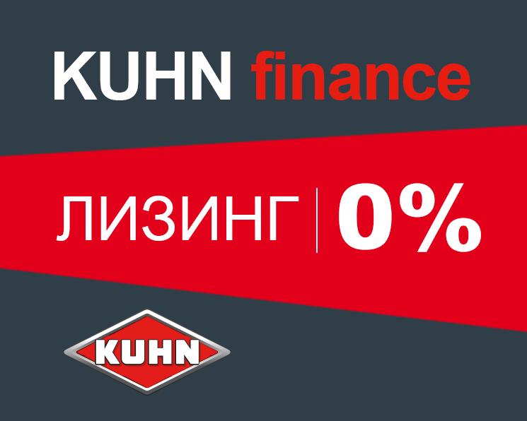 Партнерский материал. Компания KUHN запускает специальную программу лизинга сельскохозяйственной техники