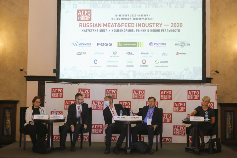Конференция Russian Meat & Feed Industry - 2020