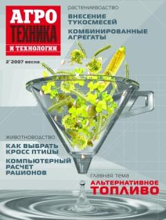 Журнал «Агротехника итехнологии» №2, март-май 2007