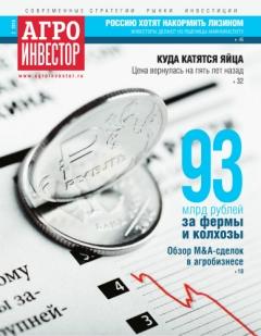 Журнал «Агроинвестор» №02, февраль 2018