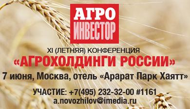 ПЕРВЫЕ ИТОГИ СЕЗОНА-2012/13 НАКОНФЕРЕНЦИИ «АГРОХОЛДИНГИ РОССИИ»