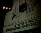 Крым— рискованный актив