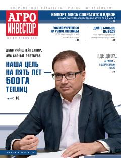 Журнал «Агроинвестор» №1, январь 2015