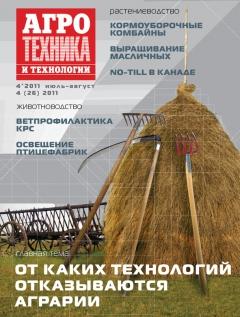 Журнал «Агротехника итехнологии» №4, июль-август 2011