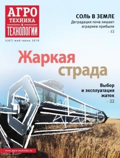 Журнал «Агротехника итехнологии» №03, май-июнь 2018