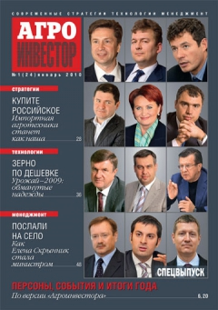 Журнал «Агроинвестор» №1, январь 2010