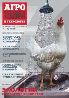 Журнал «Агротехника и технологии» №4, июль-август 2009